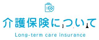 介護保険について